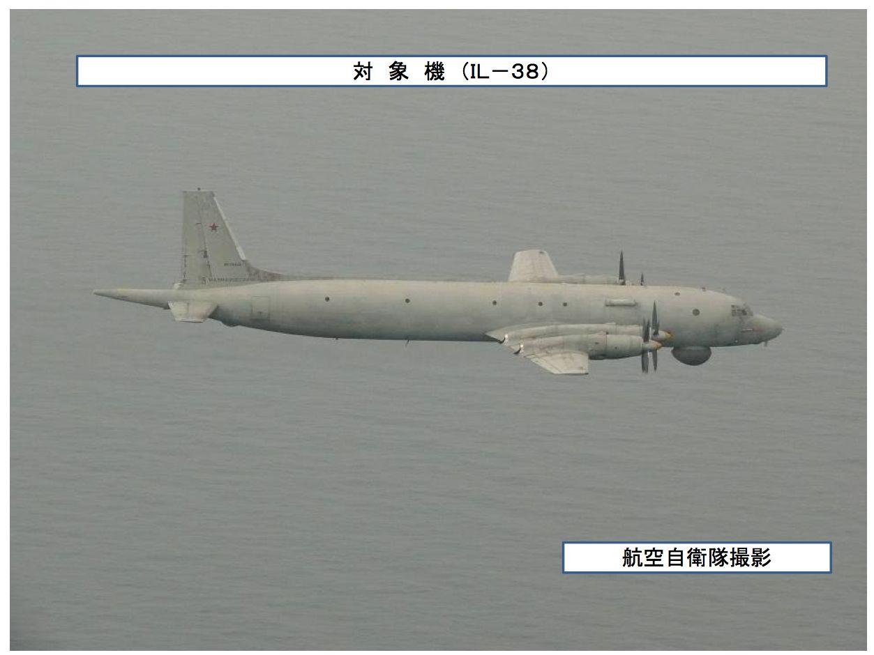 対象機(イリューシンIL-38)