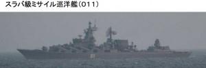 2014-05-15ロシアスラバ級