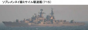 露海軍ソブレメンヌイ級
