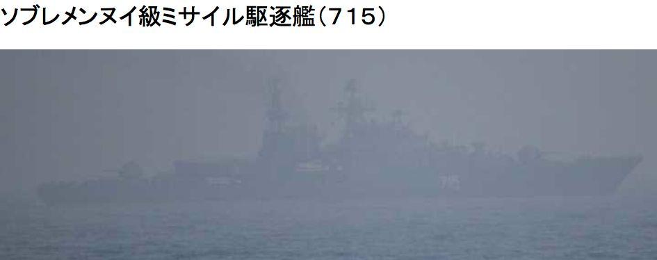 ソブレメンヌイ駆逐艦