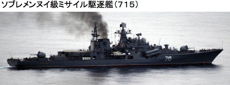 ソブレメンヌイ駆逐艦715