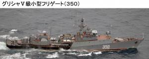 グリシャV 350