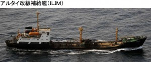 アルタイ改補給艦