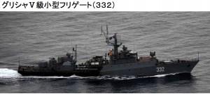 グリシャV332