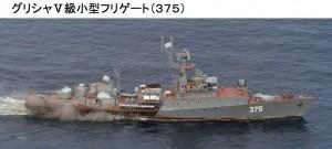 グリシャV 375