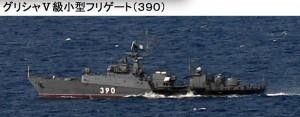 グリシャVフリゲート390-2