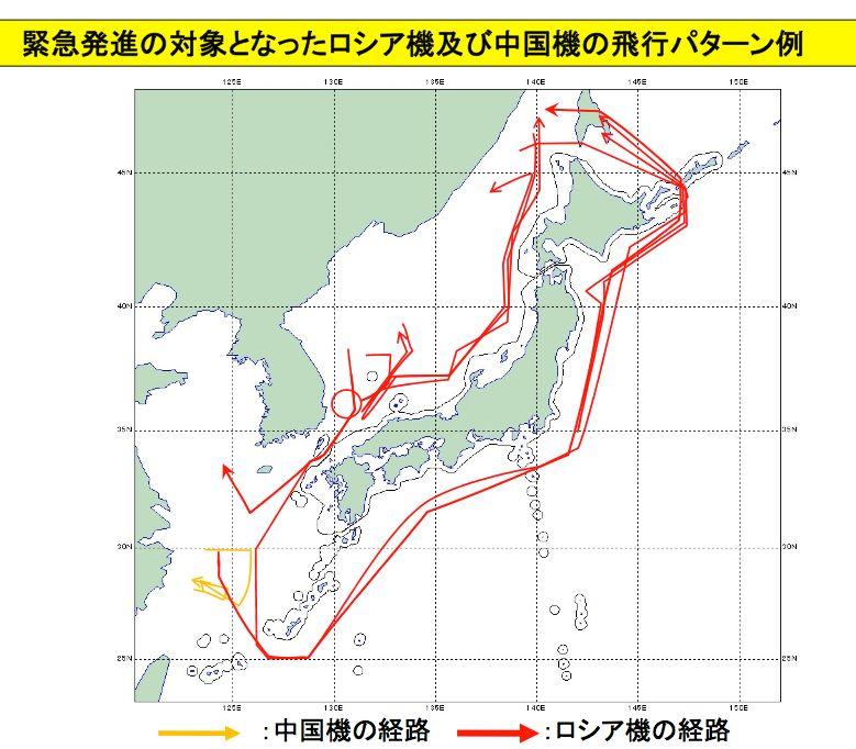 中露機の航跡
