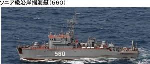 ソニア掃海艇560