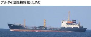 アルタイ改級補給艦