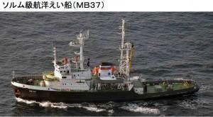 ソルム級航洋曳船