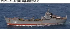 アリゲーターIV揚陸艦081