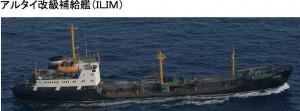 アルタイ補給艦