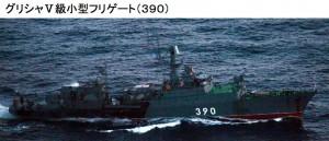 グリシャVフリゲート390