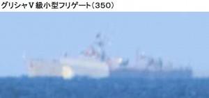 グリシャV級フリゲート艦350