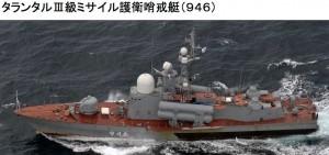 タランタルIII哨戒艇946