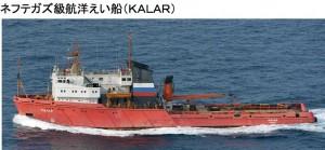 ネフテガズ航洋曳船