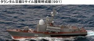 タランタルIII哨戒艇991