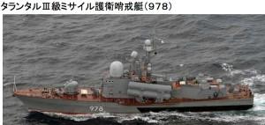 タランタルIII哨戒艇978-2