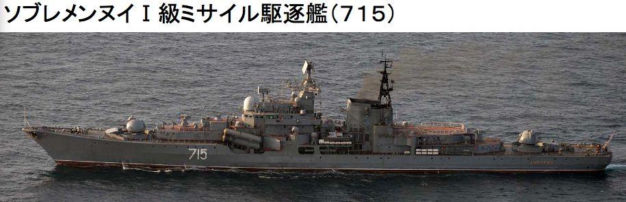ソブレメンヌイI級駆逐艦715