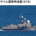 タランタルIII哨戒艇978