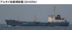アルタイ改級補給艦2