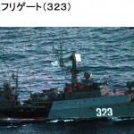 グリシャVフリゲート323