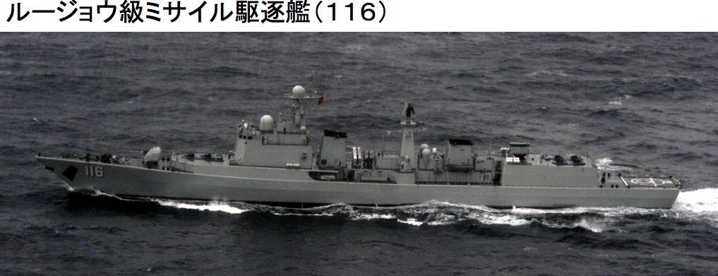 ルージョウ駆逐艦116