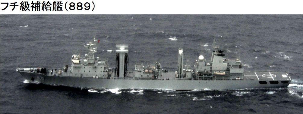 フチ級補給艦889