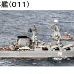 スラバ級ミサイル巡洋艦011