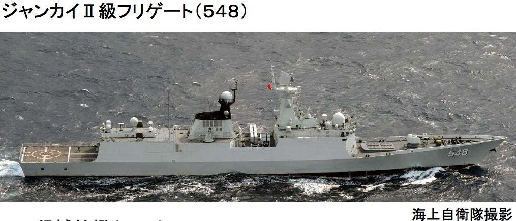 ジャンカイII級フリゲート548
