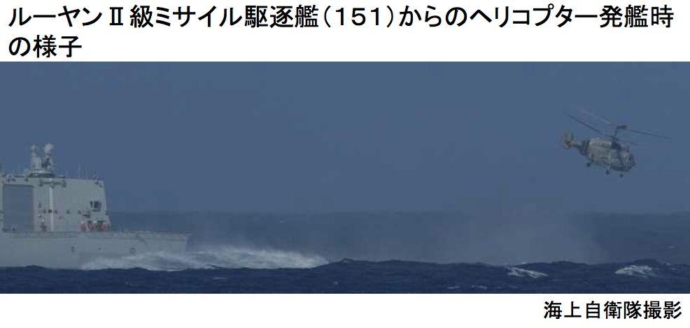 ルーヤンII級ミサイル駆逐艦151からヘリ発艦
