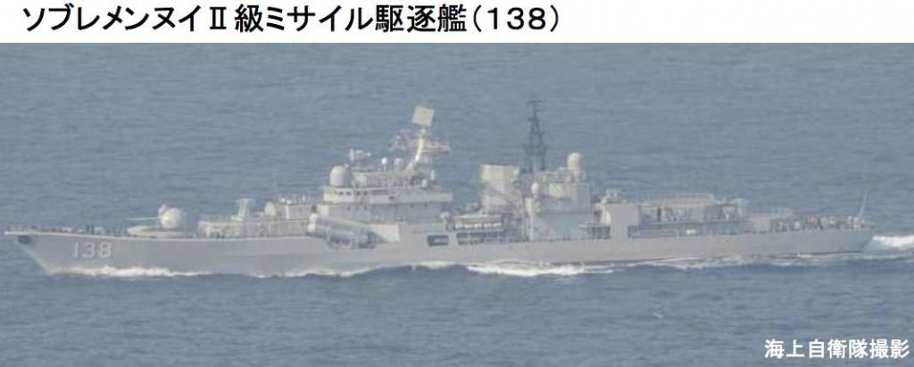 ソブレメンヌイII級駆逐艦138