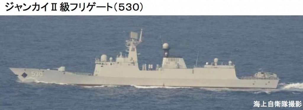 ジャンカイII級フリゲート530