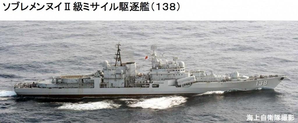ソブレメンヌイ駆逐艦138