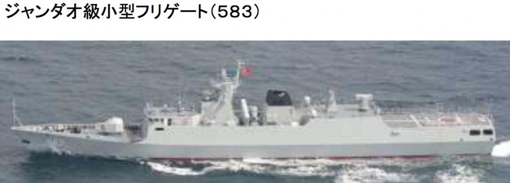 江島型フリゲート583