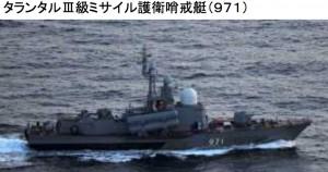 06-07ミサイル艇971