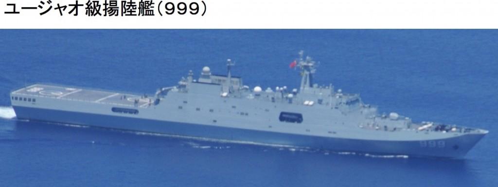 6-10ユージャオ級揚陸艦