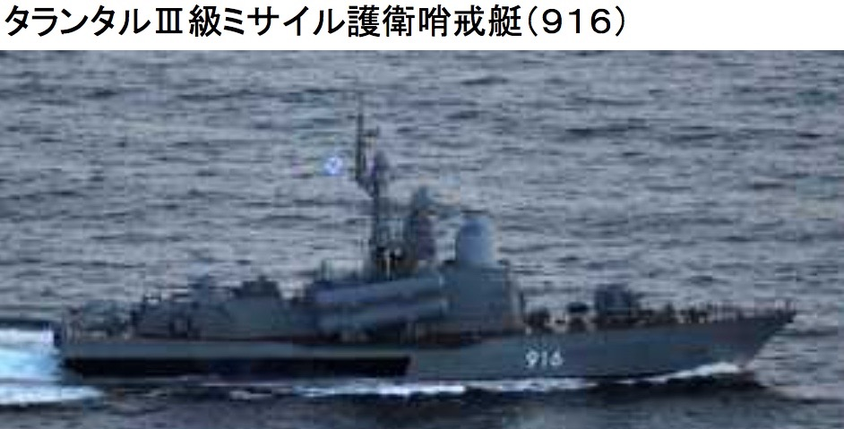 06-07ミサイル艇916