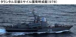 06-07ミサイル艇978
