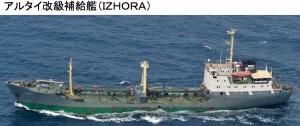 10アルタイ補給艦