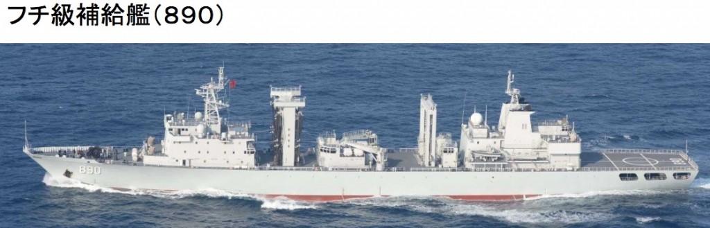 フチ級補給艦890