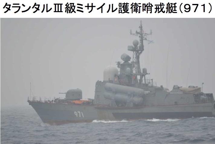 11タランタル哨戒艇971