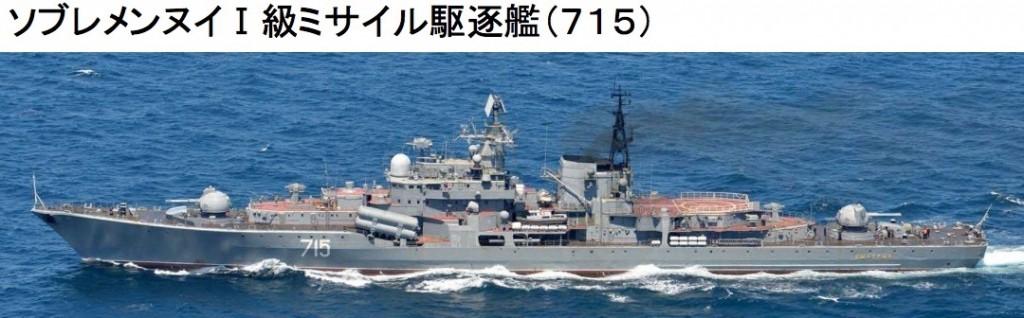 07-09ソブレメンヌイI級715