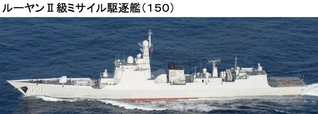 ルーヤンII級駆逐艦150