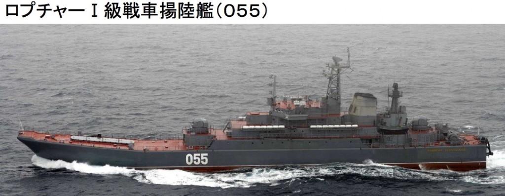 11ロプチャー戦車揚陸艦055