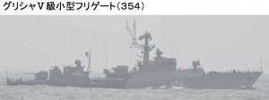 11グリシャV級フリゲート353