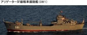 16日アリゲーターIV戦車揚陸艦081