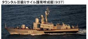 16日タランタルIII哨戒艇937