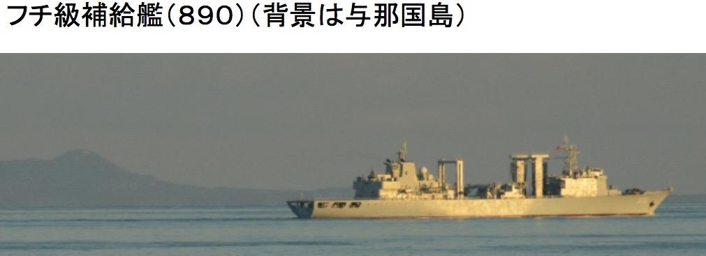 フチ補給艦8-01