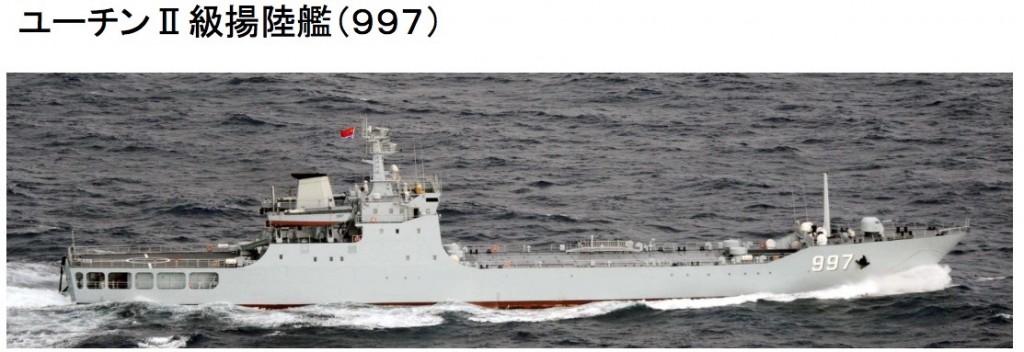 17日ゆーちんII揚陸艦997